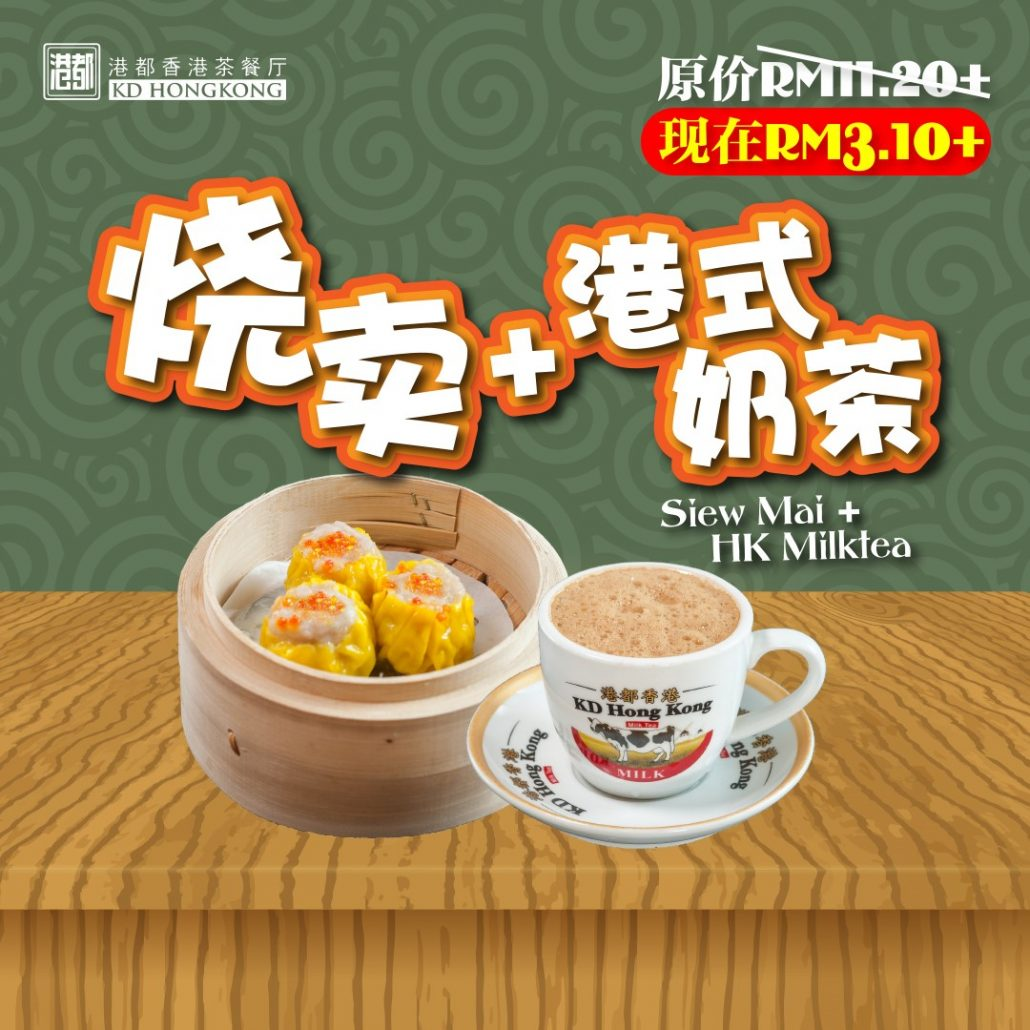 KD Hong Kong RM3.10