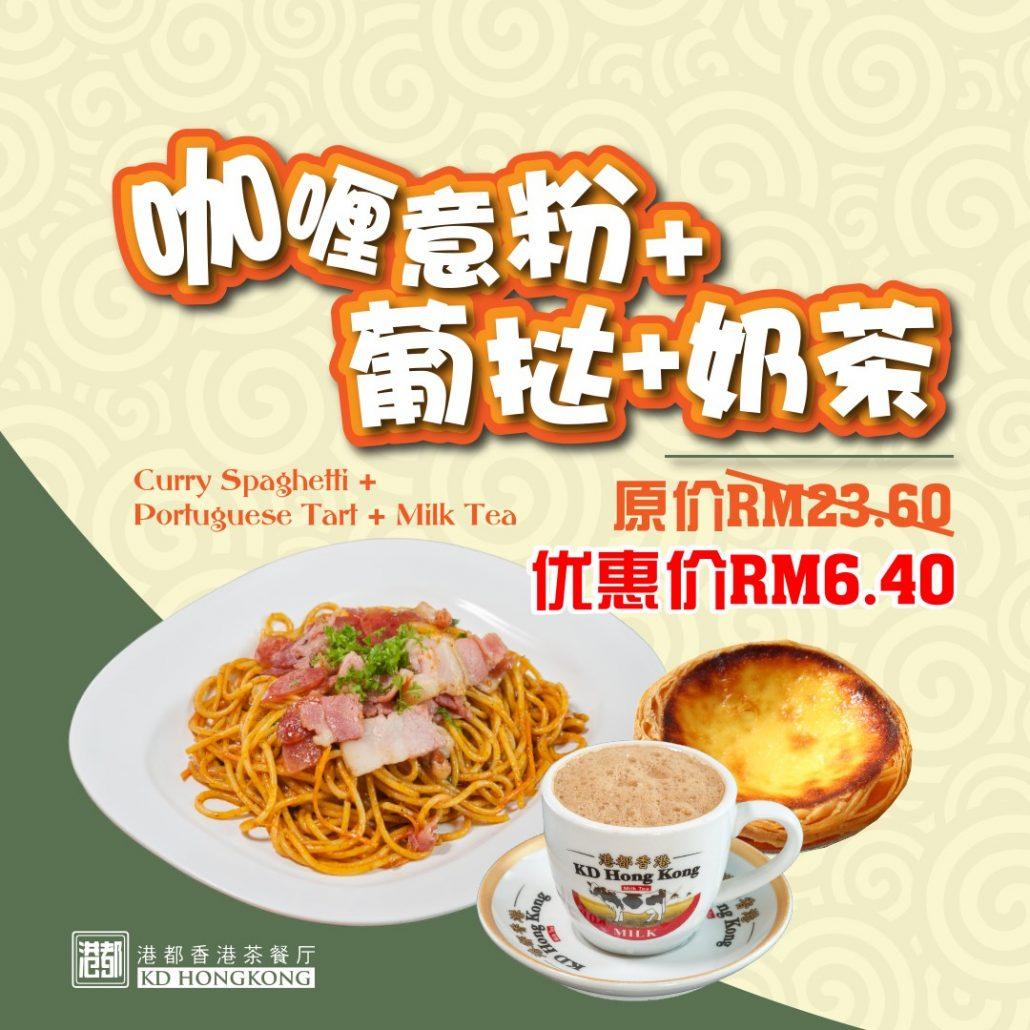 KD Hong Kong RM6.40